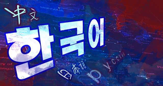 The Korean Language: A Cultural Legacy | Cornell Research